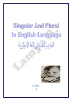 المفرد والجمع في اللغة الإنجليزية