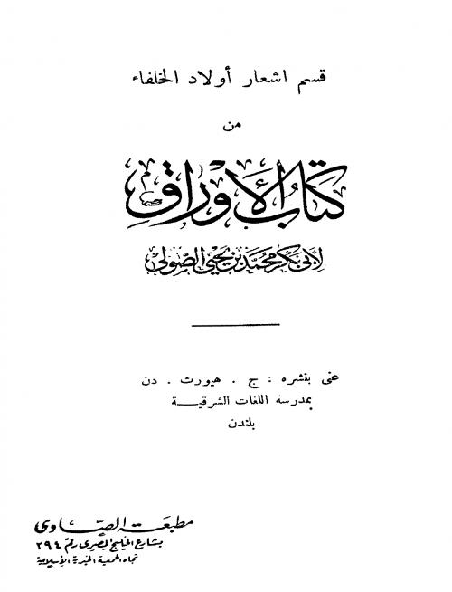 أشعار أولاد الخلفاء وأخبارهم من كتاب الأوراق