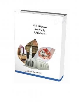 كتاب الطهارة من كتاب صحيح فقه السنة