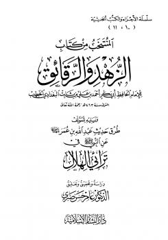 المنتخب من كتاب الزهد والرقائق ويليه طرق حديث عبد الله بن عمر عن النبي في ترائي الهلال
