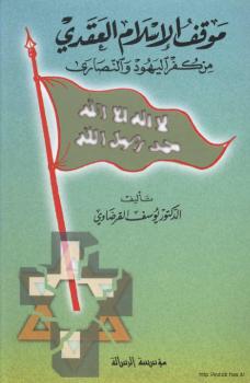 موقف الإسلام العقدي من كفر اليهود والنصارى