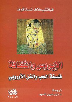 الإيروس والثقافة فلسفة الحب والفن الأوروبى