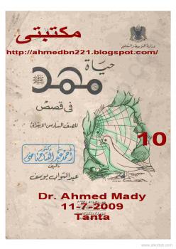 حياة محمد فى قصص - للصف السادس الإبتدائى
