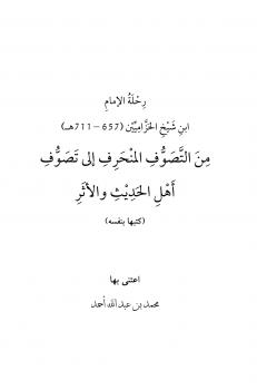رحلة الإمام ابن شيخ الحزاميين من التصوف المنحرف إلى تصوف أهل الحديث والأثر