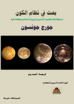 بحث في نظام الكون