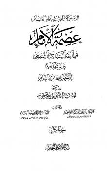 الدستور الإيراني في ميزان الإسلام عصمة الإمام في الفقه السياسي الشيعي دراسة مقارنة