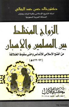 الزواج المختلط بين المسلمين والإسبان من الفتح الإسلامي وحتى سقوط الخلافة