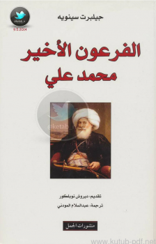 الفرعون الأخير محمد علي