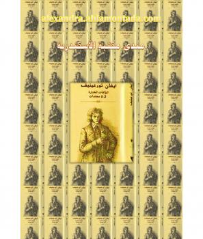 المؤلفات المختارة الجلد الثالث