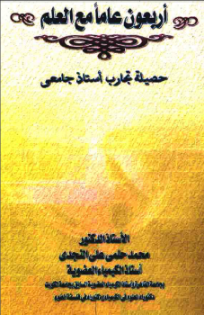 أربعون عاما مع العلم: حصيلة تجارب أستاذ جامعي محمد حلمي علي النجدي