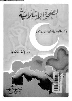 الصحوة الإسلامية وهموم الوطن العربى والإسلامى
