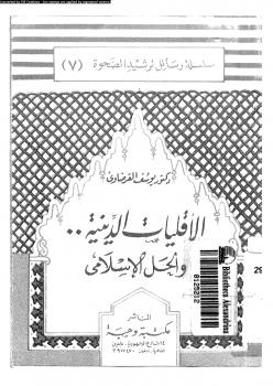 الأقليات الدينية والحل الإسلامى