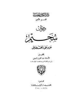 ديوان سحيم عبد بني الحسحاس