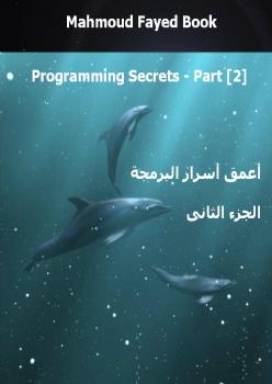 اعمق اسرار البرمجة - الجزء الثانى