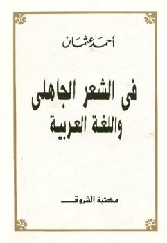 في الشعر الجاهلي واللغة العربية