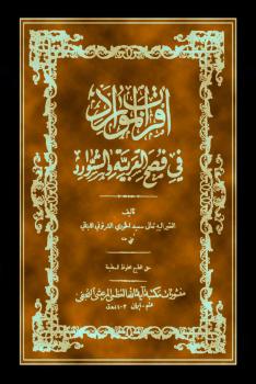 أقرب الموارد في فصح العربية والشوارد.الجزء الأول والثانى