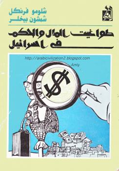 طواغيت المال والحكم فى اسرائيل