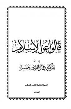 كتاب : قالوا عن الإسلام -