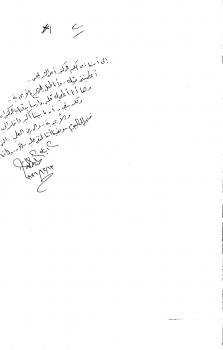 ظواهر التمرد في الشعر العربي المعاصر