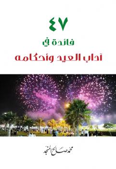 47 فائدة في آداب العيد وأحكامه