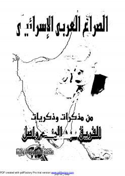 أضواء على الصراع العربي الاسرائيلي