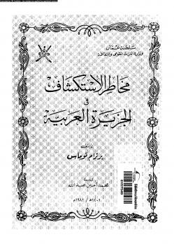 مخاطر الاستكشاف فى الجزيرة العربية