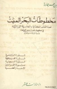 مخطوطات البحر الميت قصة اللفائف الكتابية و النحاسية التوراتية في كهوف قمران و عين الفشخة