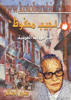 نجيب محفوظ أمير الرواية العربية