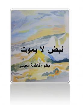 رواية نبض لا يموت (معاناة الأسيرة الفلسطينية )