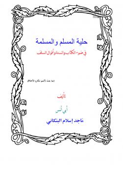 حلية المسلم والمسلمة في ضوء الكتاب والسنة وأقوال السلف