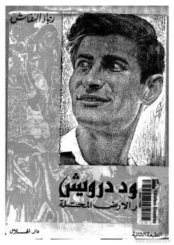 محمود درويش والأرض المحتلة