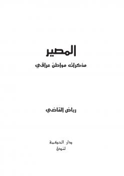 المصير - مذكرات مواطن عراقي