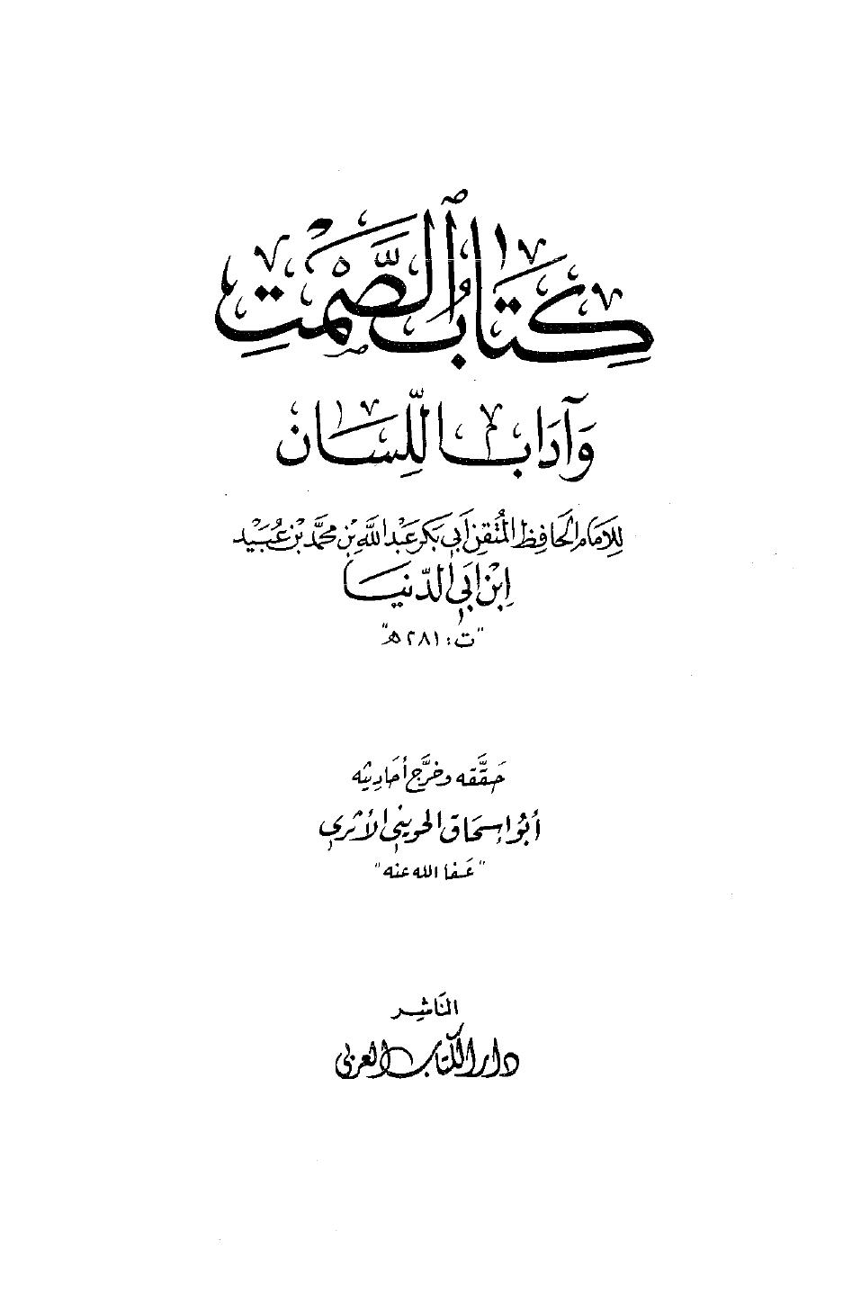 تحميل كتاب الصمت واداب اللسان pdf