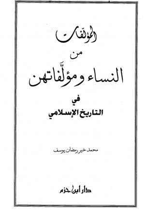 المؤلفات من النساء ومؤلفاتهن في التاريخ الإسلامي
