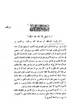 ذيل تاريخ بغداد