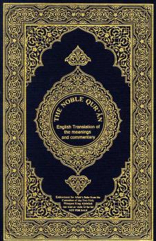 the noble qur'ân english translation of the meanings and commentary القرآن الكريم وترجمة معانيه إلى اللغة الإنكليزية الإنجليزية ملون