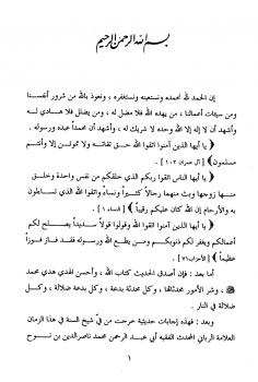 الدرر في مسائل المصطلح والأثر مسائل أبي الحسن المصري المأربي للمحدث ناصر الدين الألباني