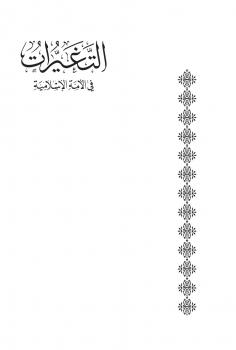 التغيرات في الأمة الإسلامية في ضوء السنن الإلهية بين الماضي والحاضر -