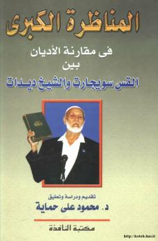 المناظرة الكبرى في مقارنة الأديان بين القس سويجارت والشيخ ديدات