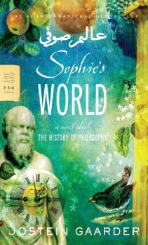 عالم صوفي: حول تاريخ الفلسفة