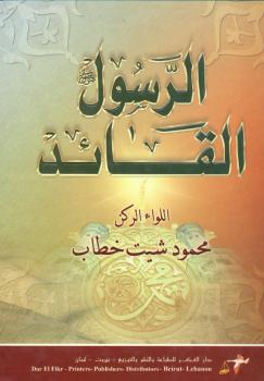 الرسول صلى الله عليه وسلم القائد -