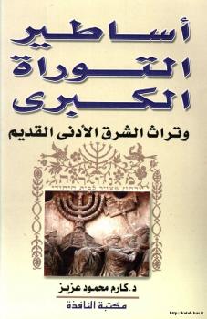 أساطير التوراة الكبرى وتراث الشرق الأدنى