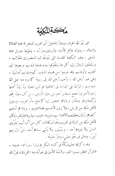النسك الحج والعمرة وأعمالهما على المذاهب الأربعة وزيارة مسجد الرسول صلى الله عليه وسلم