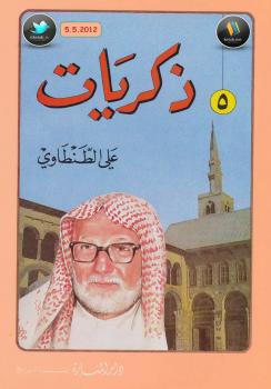 ذكريات علي الطنطاوي جــ5