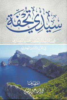 سيدى تحفة قصة إسلام أكبر علماء النصارى في القرن الثامن الهجري - نسخة مصورة