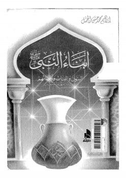 أبناء النبي صلى الله عليه وسلم البنون والبنات وأمهاتهم