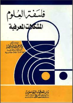 فلسفة العلوم المشكلات المعرفية لـ ماهر عبد القادر محمد علي