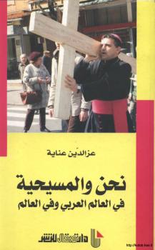 نحن والمسيحية في العالم العربي وفي العالم