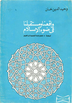 واقعنا ومستقبلنا في ضوء الإسلام