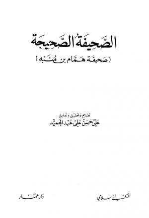 الصحيفة الصحيحة صحيفة همام بن منبه ت الحلبي